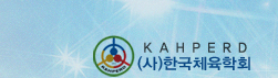 Professor Papaioannou: Invited at the Annual International Congress of sport science, Korea